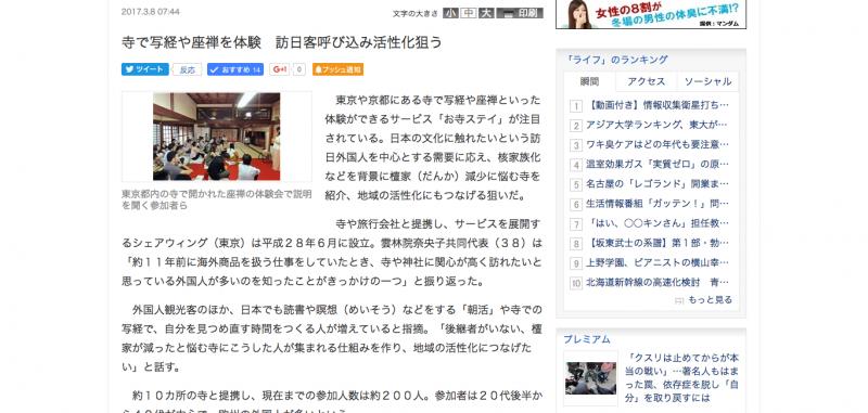 産経新聞 産経ニュース シェアウィング 雲林院 お寺ステイ OTERASTAY 中国新聞