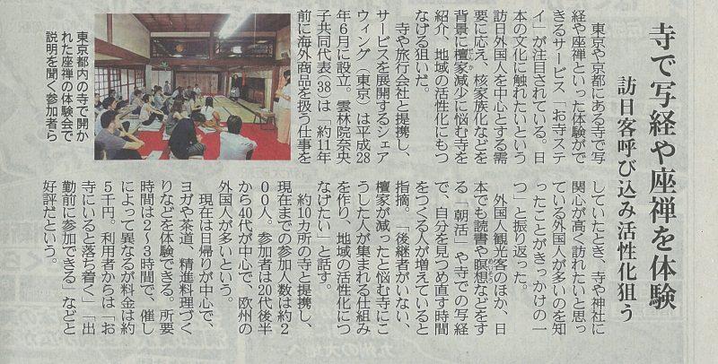 170308産経新聞朝刊 お寺ステイ セルフクレンズ 雲林院奈央子 お寺 神社