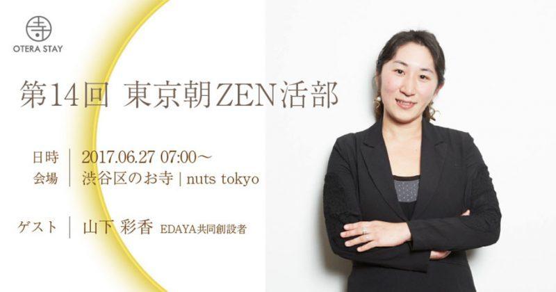 edaya 山下彩香 東京朝ZEN活部