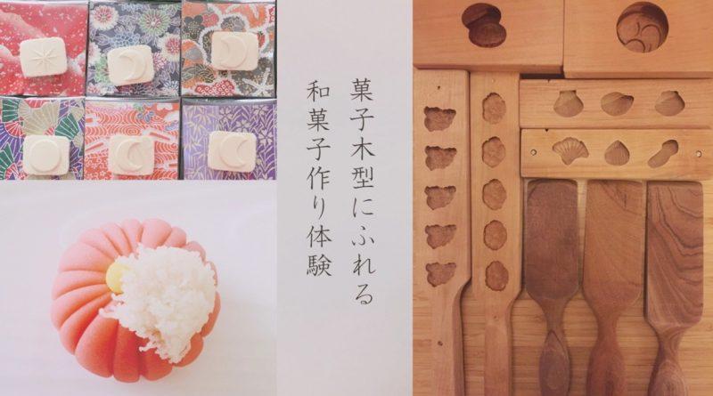 茶和盆sanabon お寺ステイ セルフクレンズ 根津 忠綱寺 木型和菓子 市原吉博