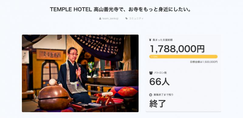 クラウドファンディング お寺ステイ CAMPFIRE temple hotel 高山善光寺 民泊
