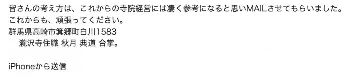 民泊 ユニーク 事例 田舎 事例 お寺 インバウンド 人気 群馬 高崎